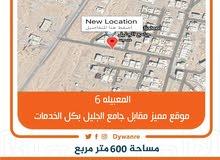 المعبيله6//فررررصه مقابل جامع الجليل 600م بجميع الخدمات//