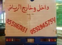 شركة الفارس نقل عفش 0551143935