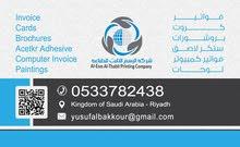 مطابع الاسم الثابت للدعاية والاعلان