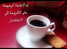 قهوة سوداء مره لإزالة الكرش والغازات فعالة جدا