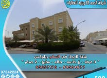 First Floor  apartment for rent with 3 rooms - Hawally city Salam