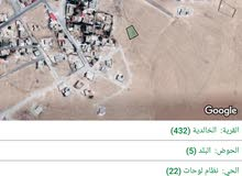 تملك أرض 500 م المفرق/الخالدية بدفعة 1000 والباقي أقساط من المالك