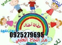 حضانة ومركز النجاح التعليمي 0925279695