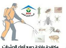مكافحة وإبادة الحشرات