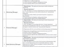 مطلوب موظفين لشركة تجارية كبرى حسب التفاصيل