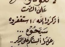 محفظ القرآن بأحكام التجويد