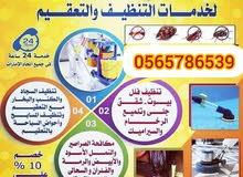 دانه الإمارات للتنظيف ومكافحة الحشرات 0565786539