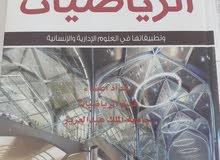 كتاب مبادئ رياضيات وتطبيقاتها في العلوم الإدارية والإنسانية / مبادئ الاقتصاد ( التحليل الجزئي)