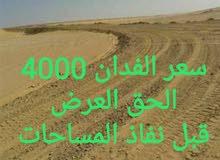 ارض زراعية رملية