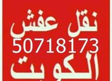 ابو مصطفى لنقل عفش فك نقل تركيب غرف النوم 50718173