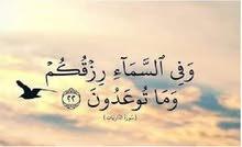 معلم قرآن الكريم تصحيح  تلاوة وحفظ