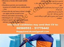 مطلوب سائقين لشركة توصيل طلبات  (سياكل / سيارات )