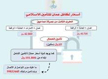 عروض تكافل عمان للتأمين الاسلامي