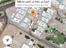 للبيع ارض سكنية في الخوير الجنوبية رقم 742 بالقرب من منتزه والشارع العام .