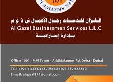 خدمات للمستثمرين الجدد في الامارات