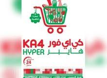 سوق KA4    الاحمدي