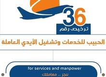 معتمد لدى مكتب الشؤؤن القنصلية بجدة لبعثتي المملكه في صنعاء وعدن بترخيص رقم36