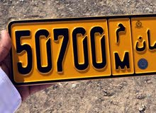 رقم خماسي مميز للبيع مطلوب 350 قابل للتفاوض