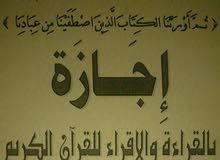 منح إجازة في وإسناد في القرآن الكريم