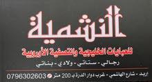 إربد أمتداد شارع الهاشمي قبل دوار محمد الدورة 200متر