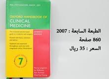 كتب ومراجع طبية للبيع (المجموعة الأولى)