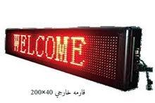 لوحة اعلانية LED لون أخضر مطرية