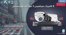 8 كاميرات هيكفيجن 3 ميجا مع جهاز تسجيل
