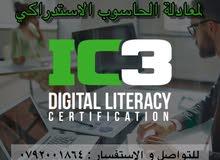 الشهادة الدولية للجاسب و الإنترنت IC3