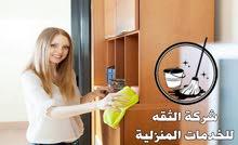 01126064057 شركة الثقة لجميع انواع النظافة