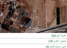 قطعة أرض في القليب طريق عمان التنموي
