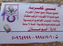 الفروانيه جميع مناطق الكويت