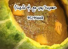 اكلات عمانية