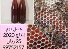 للبيع عسل برم (سمر) مضمون انتاج 2020م