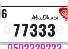 رقم مميز للبيع أبوظبي 77333(6)