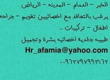 مطلوب اطباء للعمل في السعوديه