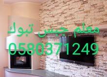 معلم جبس تبوك 0580371249