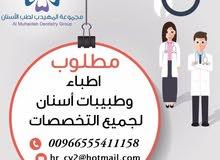 مطلوب اخصائيين اسنان ( تأشيرات )