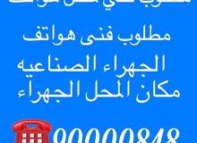 مطلوب فني هواتف لمحل بصناعيه الجهراء مفتوح المحل 24 ساعه