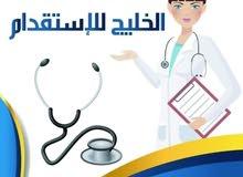 مطلوب للعمل بسلطنة عمان مسقط ممرضات خريج تمريض بكالريوس