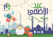 شقق و اراصى للبيع وخصومات خاصة بمناسبة عيد الاضحى المبارك