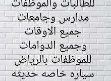 للراغبات بالتوصيل الشهري داخل مدينه الرياض