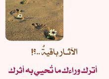 محفظ قرآن كريم ومعلم تأسيس ومدرس تربية إسلامية.