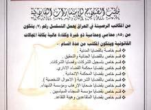 مكتب محاماة واستشارات قانونيه مختص