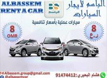 الباسم لتأجير السيارات ALBASSEM RENT A CAR