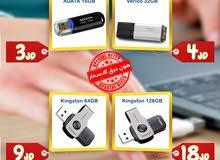 فلاشات USB Flash Drive بسعة 16 & 32 & 64 & 128 GB