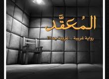 رواية المعقد للكاتب عبد الوهاب الرفاعي احدث أصدار