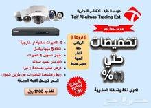 كاميرات مراقبة 5 ميجا وشهادة للبلدية 1699ريال