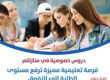 مطلوب معلمه سكان الزرقاء لتدريس الخصوصي في المنازل