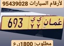 رقم: 693 _ ي ي