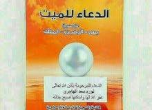 ماء زمزم كتيبات مصاحف تمر طباعه الاسم 97480059